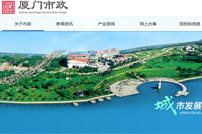 厦门市政集团有限公司网站建设
