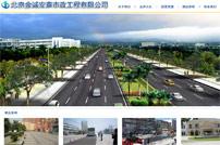 金诚安泰市政工程网站建设