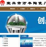 宜兴市万丰陶瓷厂网站建设