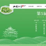 山国饮艺网站建设