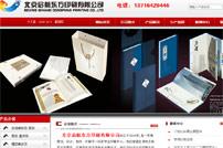 北京启航东方印刷网站建设