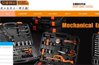 深圳市艾威博尔工具有限公司网站建设