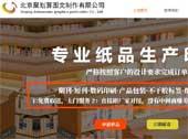 北京聚划算图文制作有限公司网站建设