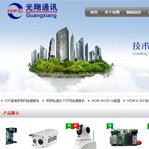 光翔通讯网站建设