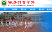 西安体育学院网站建设