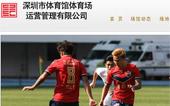 深圳体育馆网站建设
