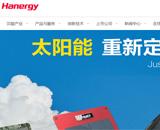 汉能控股集团有限公司网站建设
