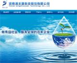 河南清水源科技股份有限公司网站建设
