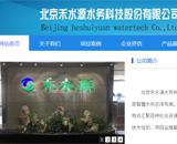 北京禾水源水务科技股份有限公司网站建设