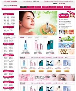 美容化妆品商城