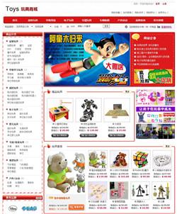 玩具网上商城