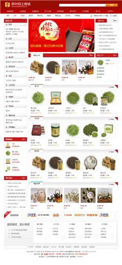 茶叶网上商城