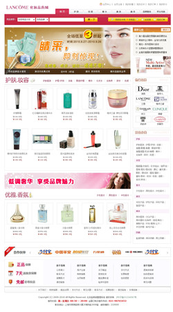 化妆品网上商店