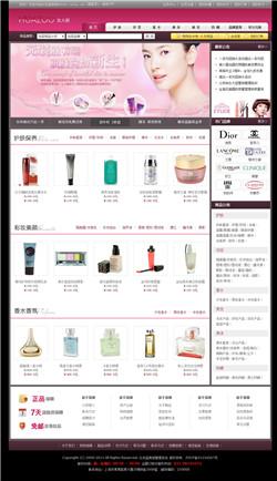 美容化妆品网上商店