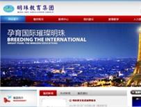 明珠教育集团网站建设