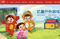 亿童文教网站建设