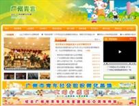 广州市青年文化宫网站建设