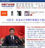 中国信息产业网网站建设