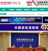 电子信息产业网网站建设