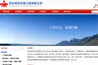 润安环境工程有限公司网站建设