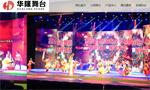 华隆舞台科技有限公司网站建设
