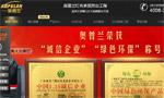 广州奥普兰舞台灯光设备有限公司网站建设
