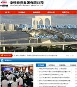 中铁物资网站建设