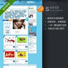 团购网站经济型