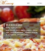 西餐披萨网站建设