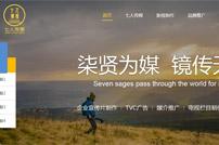 七人传媒网站建设