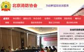 北京消防协会网站建设