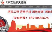 北京宏远顺天消防网站建设