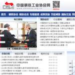 中国节能协会网站建设