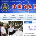 中国保安协会网网站建设