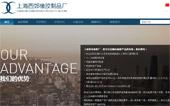 邢台市橡胶厂网站建设