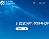 东润环能网站建设