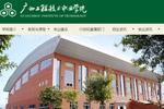 广州工程技术职业学院网站建设
