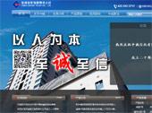 中诚信托网站建设