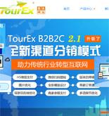 TourEx网站建设