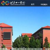 北京十一学校网站建设