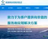 重庆国际复合材料股份有限公司网站建设