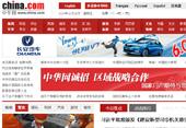 中华网网站建设