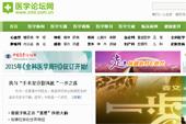 中国医学论坛报网站建设