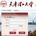 天津理工大学信息门户网站建设