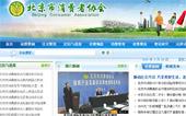 北京市消费者协会网站建设
