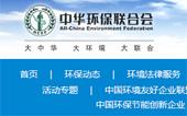 中华环保联合会网站建设