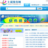 七彩教育网网站建设