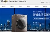 惠而浦中国网站建设
