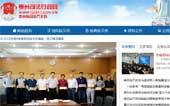 贵州司法行政网网站建设