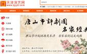 天津演艺网网站建设